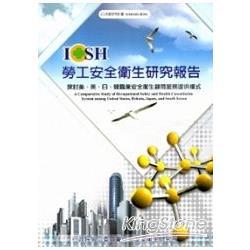 探討美、英、日、韓職業安全衛生顧問服務提供模式101白H301
