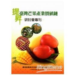 提昇臺灣芒果產業價值鏈研討會專刊