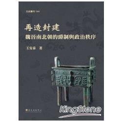再造封建:魏晉南北朝的爵制與政治秩序