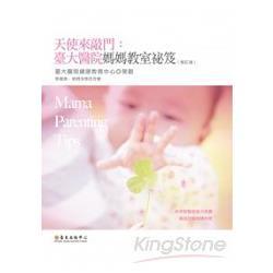 天使來敲門:臺大醫院媽媽教室祕笈