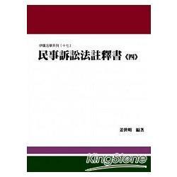 民事訴訟法註釋書