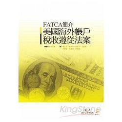 美國海外帳戶稅收遵從法案FATCA簡介(2版)