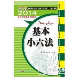 基本小六法(41版)2014法律工具書系列(保成)
