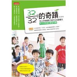 32分之32的奇蹟:班上的每個孩子都可以是資優生:林文虎老師的課堂奇蹟