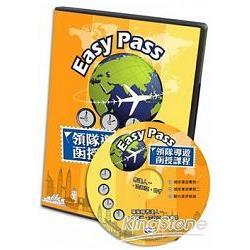 Easy Pass領隊導遊函授課程(MP3)