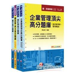 102年台灣中油公司技術員:事務類(題庫版全套)