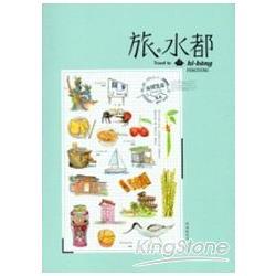 旅.水都 : hi-bang = Travel to Pingtung