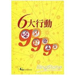 6大行動go go go /