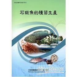 石斑魚的種苗生產