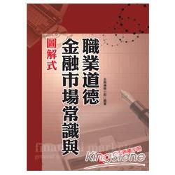 金融證照系列:圖解式金融市場常識與職業道德(贈官方版題庫手冊)<讀書計畫表>