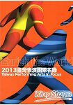 2013臺灣表演藝術團隊名錄Taiwan Performing Arts in Focus