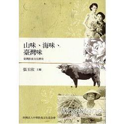 山味.海味.臺灣味 : 臺灣飲食文化歷史 /