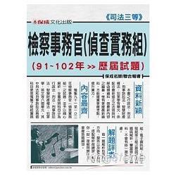 檢察事務官(偵查實務組)(91-102歷屆試題)-司法三等<保成>
