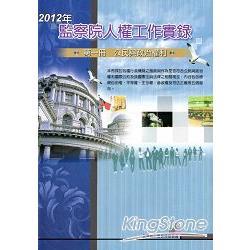 2012年監察院人權工作實錄,經濟.社會與文化權利