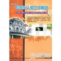 2012年監察院人權工作實錄,公民與政治權利