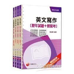 103年升科大四技統一入學測驗【外語群英語類】歷年試題+模擬考套書