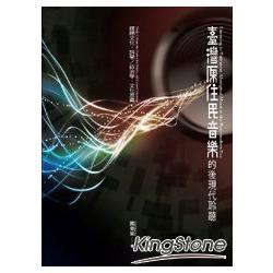 臺灣原住民音樂的後現代聆聽:媒體文化.詩學/政治學.文化意義