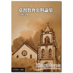 臺灣教會史料論集