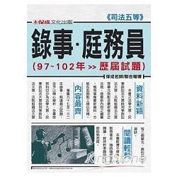 錄事.庭務員(97-102年歷屆試題)-司法五等<保成>