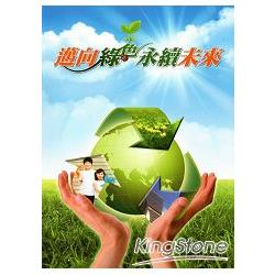 邁向綠色永續未來 /