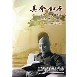 其介如石-蔣中正與中華民國 [DVD]