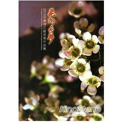 花鄉逐夢:中華插花藝術展作品集2013:2013 flower arrangement exhibition
