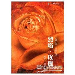 烈焰.玫瑰 : 人權文學.苦難見證 /