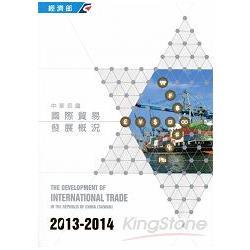 中華民國國際貿易發展概況:2013-2014