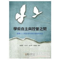 學術自主與控管之間:臺灣人文與社會科學的學術專業化