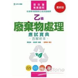 乙級廢棄物處理應試寶典含解析本(環保署專業證照)