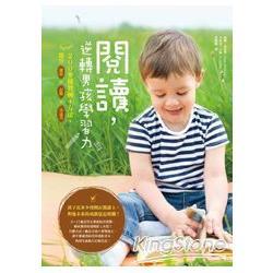 閱讀,逆轉男孩學習力 : 200多種實例+方法,提升讀寫X記憶X表達力 /