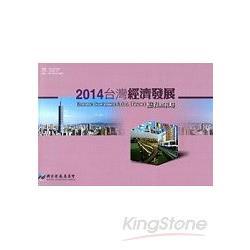 2014台灣經濟發展歷程與策略