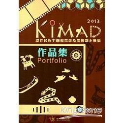 2013KIMAD原住民族主題微電影及電視劇本徵集作品集