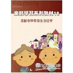 樂齡學習系列教材18-高齡者與家庭生活經營