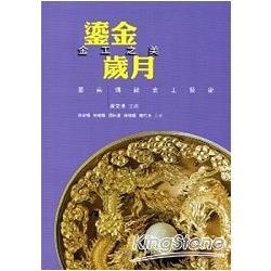 鎏金歲月 金工之美 : 臺南傳統金工藝術 /