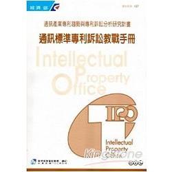 通訊標準專利訴訟教戰手冊