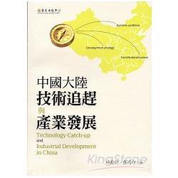 中國大陸技術追趕與產業發展 /