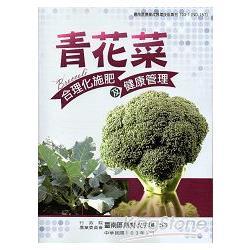 青花菜合理化施肥及健康管理