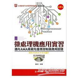 微處理機應用實習:邁向AMA高級先進微控制器應用認證