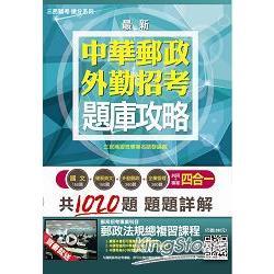 郵局外勤四合一題庫攻略:模擬試題+最新考題(國文+簡易英文+企業管理+外勤郵政法規)(全新