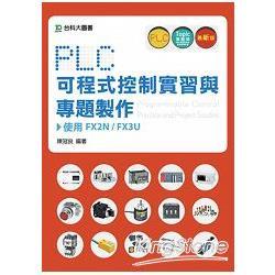 PLC可程式控制實習與專題製作使用FX2N / FX3U