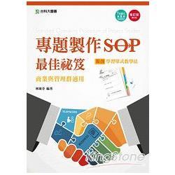 專題製作SOP最佳祕笈 : 商業與管理群適用 = Standard operating procedure of project studies /