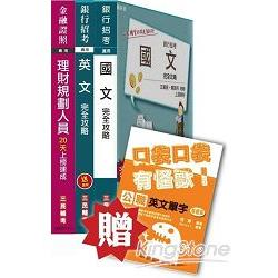103年臺灣銀行理財專員套書 (贈英文單字本)