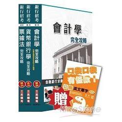 103年臺灣銀行[一般金融人員]專業科目套書 (贈英文單字本)