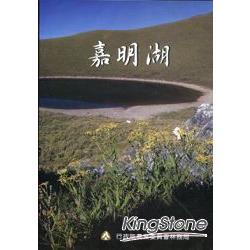 嘉明湖 (DVD)
