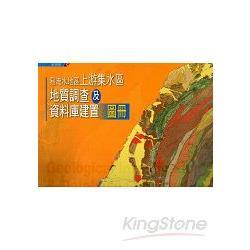 易淹水地區上游集水區地質調查及資料庫建置圖冊集[附光碟]