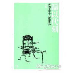 鑄以代刻:傳教士與中文印刷變局