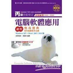 丙級電腦軟體應用術科快攻寶典2014年版(附多媒體教學光碟)win XP + word 2007/2010版