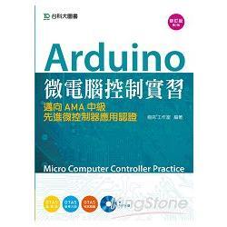 Arduino微電腦控制實習:邁向AMA中級先進微控制器應用認證
