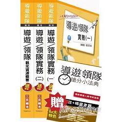 104年導遊/領隊套書(贈導遊/領隊搶分小法典;附讀書計畫表)